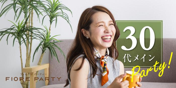 \【個室】女性残席3 気軽に出会える!/30代におススメパーティー