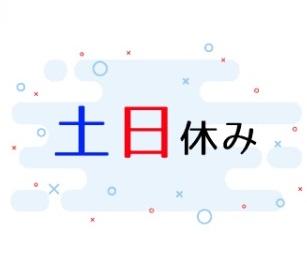 【渋谷】土日休みの方限定×恋活街コンパーティー/全員の異性の方と話せる☆飲み放題FOOD付