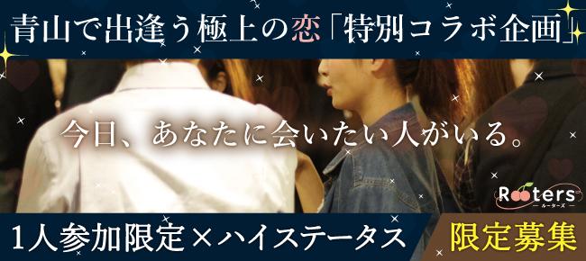 ★特別企画「上昇志向男子×家庭的女子」積極的な出会いを生む参加者限定恋活パーティー★
