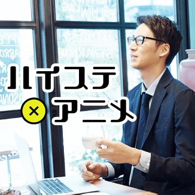 《高年収》or《高学歴&高身長》男性限定!ゲーム漫画アニメ好き♡