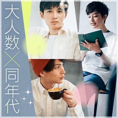 """個室30対30☆アラフォー同年代♪《一途で誠実な爽やか""""3高""""男性編》"""