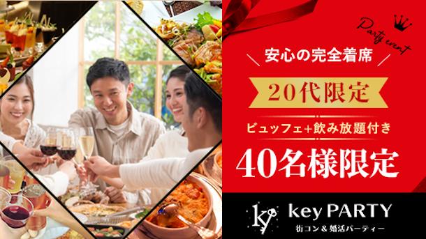 2/2(日)【40名限定】『3ヶ月以内に彼氏彼女が欲しい20代男女集合!』完全着席街コンKeyパーティー@新宿
