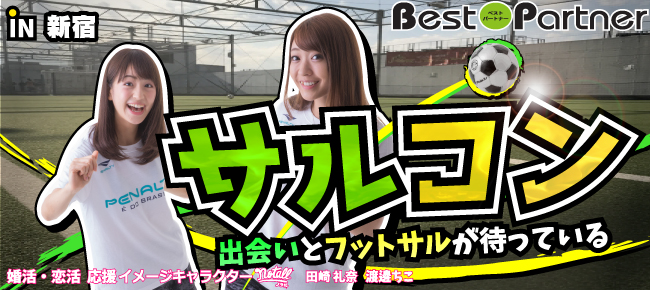 【女子20代限定】新宿フットサルコン◆各線新宿駅から直結☆アクセス抜群◆趣味コン