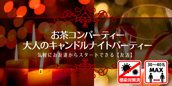 19時~【大阪・本町】20代・30代限定!着席スタイルでキャンドルナイト飲み会パーティー開催♪