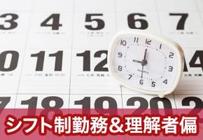 「個室空間パーティー【シフト制勤務&理解者編】in町田」の画像1枚目