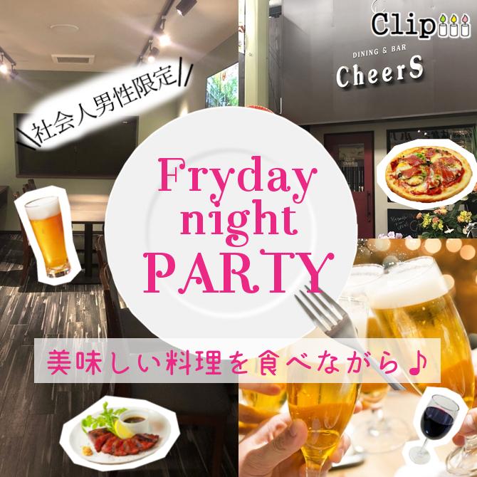 社会人男性限定!!ナイトパーティー in CheerS