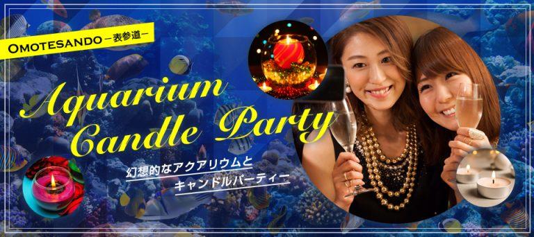 10月19日(土)MAX150名規模 キャンドル ナイトハロウィンパーティー@表参道 雨天でも安心「飲み友・恋活」