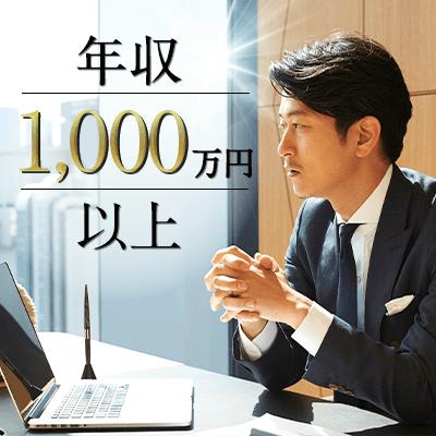 《年収1,000万円以上》《会社役員・CEO・取締役》などの男性