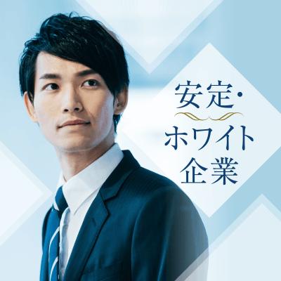 【新企画】《初婚の20代男女限定》公務員・安定収入・高身長の彼編in広島