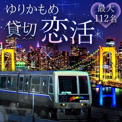 最大112名【ゆりかもめ♡貸切恋活】夜景の車内交流会&地上21階の展望室ディナー