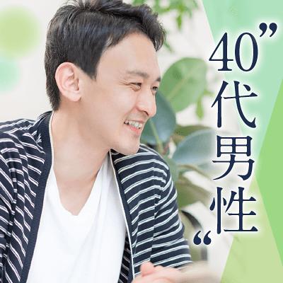 《40代男女メイン》年収600万円以上/安定企業などの男性編♪