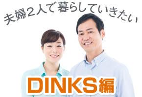 個室空間パーティー【夫婦2人で暮らしていきたい〜DINKs編】in町田