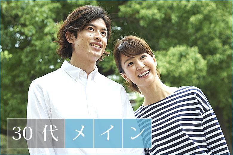 9月23日(月)14:00~≪30代メイン≫大本命☆~結婚前提の恋愛スタート~