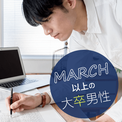 《MARCH以上/偏差値60以上/国公立など》高学歴男性限定パーティー☆