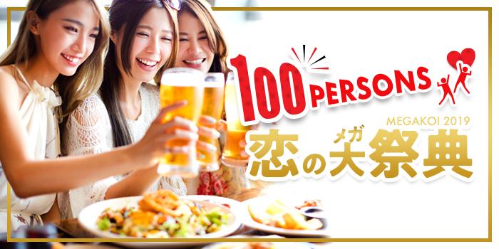 【前回120名突破!】地域最大級の恋のお祭り『メガ恋』緊急開催決定!