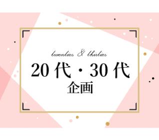【池袋】若者限定!同世代(20歳~33歳)パーティー★恋活パーティー/飲み放題付き