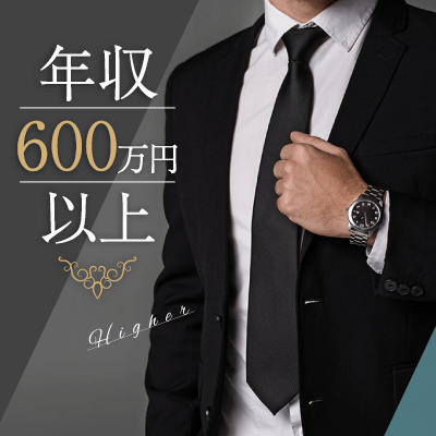 《年収1000万円以上など♡》若く見られる・明るく社交的なハイスペック男性限定!