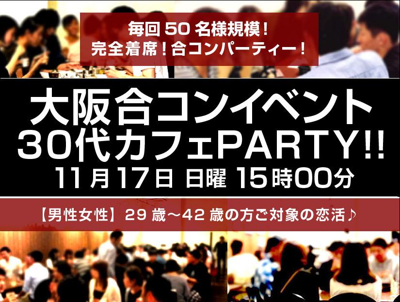 11月17日(日)大阪30代〜40代前半街コン【15時スタート/29歳〜42歳ご対象】