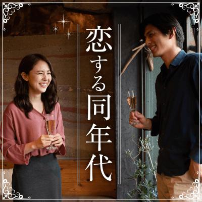 同年代婚活♡《1年以内に結婚をお考え》将来も安心な安定男性編in広島