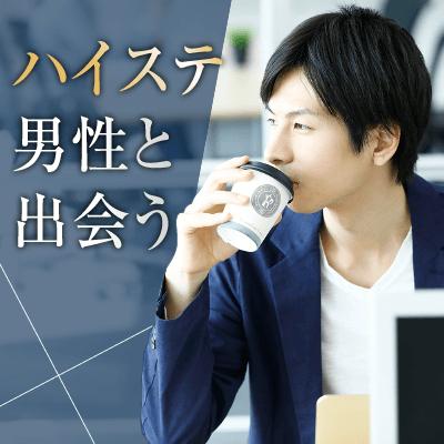 男女30代メイン♪《年収500万円以上or公務員》✕《イケメン》男性と出会える!