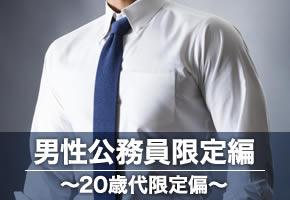 個室パーティー【男性公務員【20歳代限定編】】in新宿