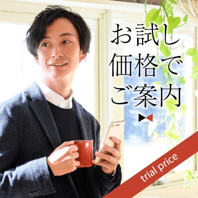 《初参加の男女メイン♪》40代限定♡婚活デビュー応援企画!