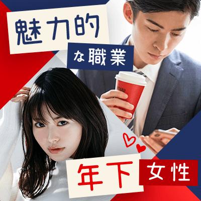 《男女30代メイン♪》高収入/ノンスモーカー/初婚/思いやりがある男性編