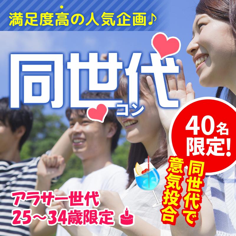 『25~34歳の男女限定』同世代で楽しい♪アラサーコンin静岡