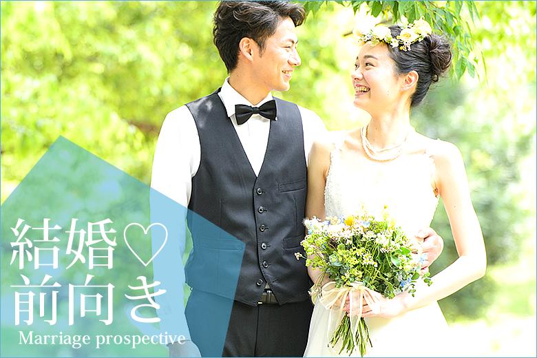 9月21日(土)14:00~【30代メイン×結婚前向き】仕事も家庭も大切にできる男性限定婚活パーティー♪