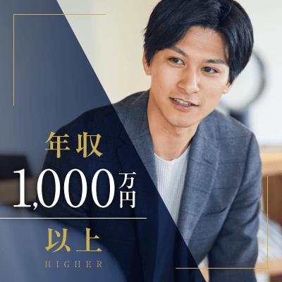 《年収1,000万円以上&豪華職業男性》SUPER EXECUTIVE