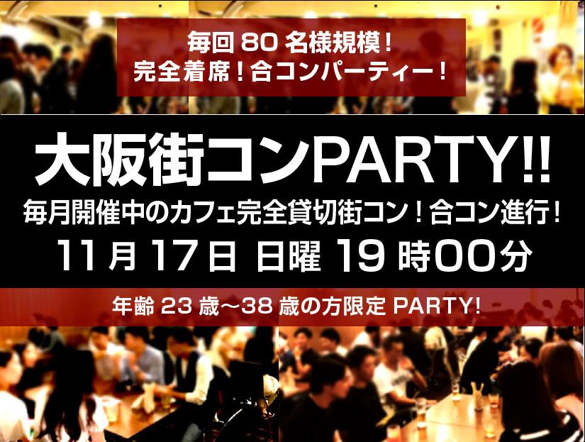 11月17日(日)大阪カフェ貸切り街コンPARTY!【毎回80名規模!完全着席/23歳〜38歳の方】