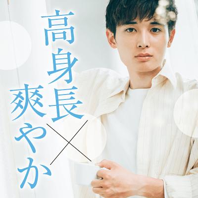 """《高身長》&《イケメン""""神7""""》安定職の爽やかエリート男性編"""