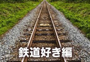 個室空間パーティー【鉄道好きor鉄道関連会社にお勤めの方限定編】in町田