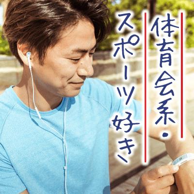 《がっしりした体育会系》or《健康的な体型》な男性限定in広島