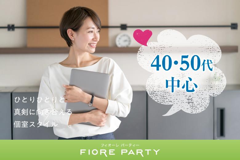 アクセス抜群!岡山駅前ビルで開催 <男性45~55歳×女性40~55歳>再婚応援企画コン