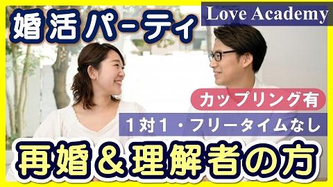 【再婚&理解者の婚活】栃木県足利市・婚活パーティ30
