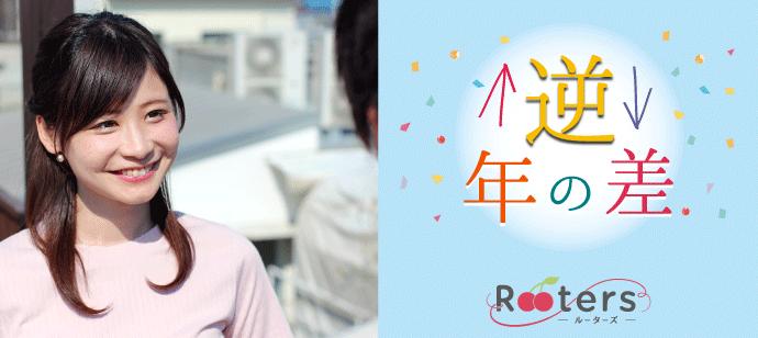 【1人参加限定&20代男子&25歳~35歳女子】大阪逆年の差プチ恋活パーティー~豪華ビュッフェ料理を味わいながら~