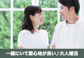 50歳代中心編〜真剣な出会いの場≪大人婚活≫〜