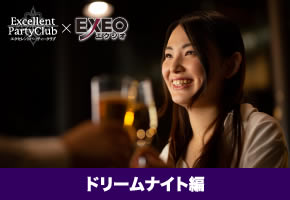 EXEO×エクセレントパーティークラブコラボパーティー【ドリームナイト編】 〜≪5vs5≫in神戸サロン