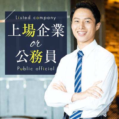 《年収550万円以上/銀行員/上場企業/公務員》のエリート男性限定♪