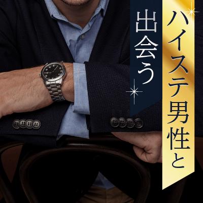 《年収1000万円以上など♪》素直に愛情表現してくれるお洒落な頼れる紳士編