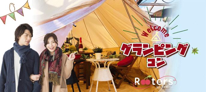 室内あったか♪人数限定グランピング婚活パーティー@青山テラス~大人年の差編~