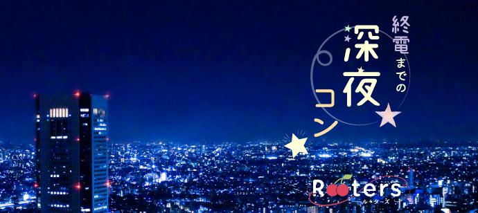 「安い&安心恋活♪土曜夜の同世代限定&終電までの深夜の特別パーティー~六本木で若者恋活~」の画像1枚目
