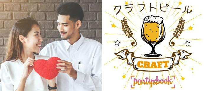 お酒好きの異性と出会える❤《六本木恋仲街コン》クラフトビールを堪能☆ / 連絡先交換自由^^