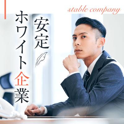 \オンライン婚活/《将来も安心な企業・職業TOP3♡》容姿も魅力的な男性♪