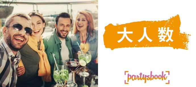 <六本木>大規模&立食型《宴コン国際交流パーティー》飲み放題+ビュッフェ付き^^
