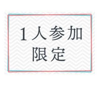 「【渋谷】1人参加限定/全員の異性とお話しできる×着席シャッフル有/飲み放題付」の画像1枚目