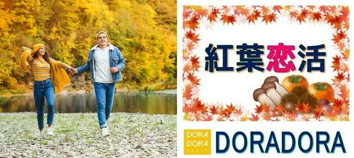 12/1 期間限定紅葉体験!20代限定!季節感溢れるお散歩を楽しもう!鶴ケ丘八幡宮お散歩合コン