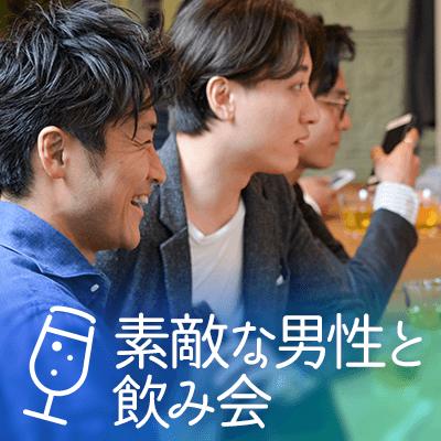 残1枠♫【年収400万円以上】×【高身長・恋人いそう】な男性とほろ酔い♡