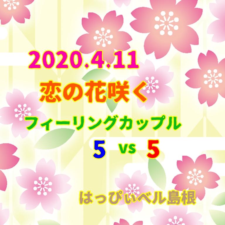 恋の花咲く フィーリングカップル5vs5